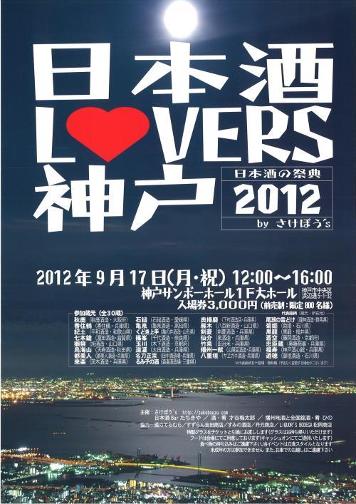 日本酒LOVERS神戸2012_convert_20120726081347