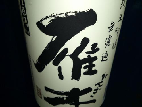 純米吟醸無濾過生原酒_convert_20120928164451