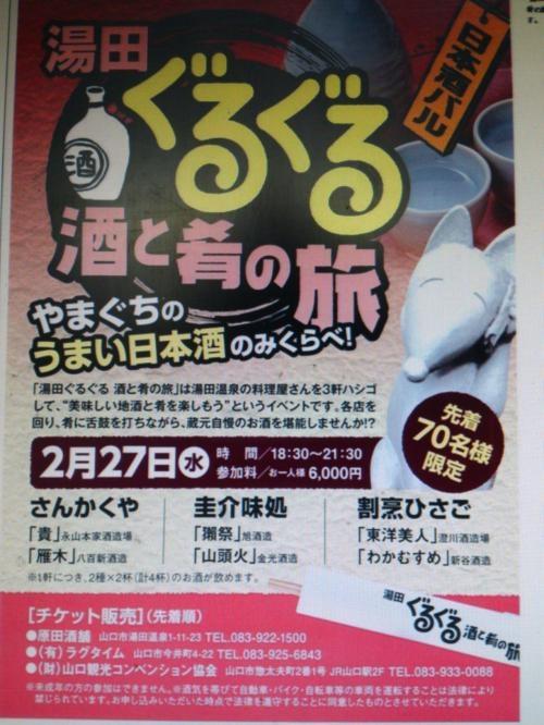 湯田ぐるぐる_convert_20130221125208