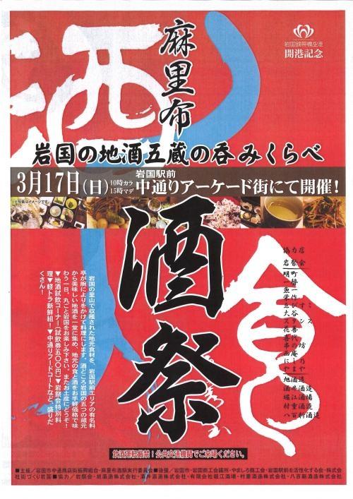 麻里布酒祭_convert_20130225073222