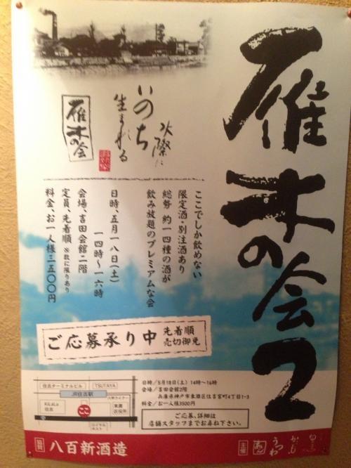 神戸・雁木の会2_convert_20130319140236