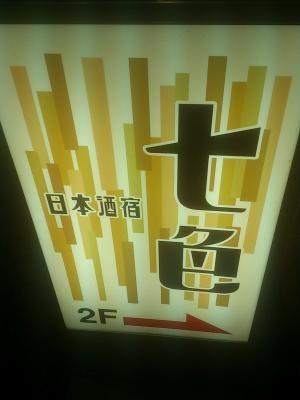 東京9_convert_20130624092948