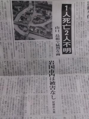 大雨_convert_20130730124737