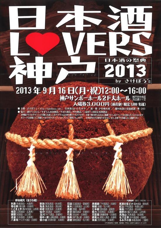 日本酒ラバーズ神戸2013_convert_20130816165252