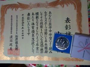 東京都体育協会 体育優良賞