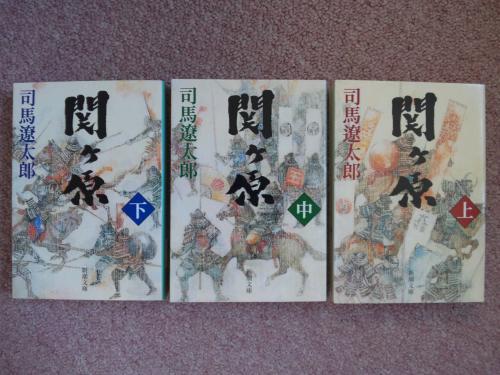 関ヶ原の小説