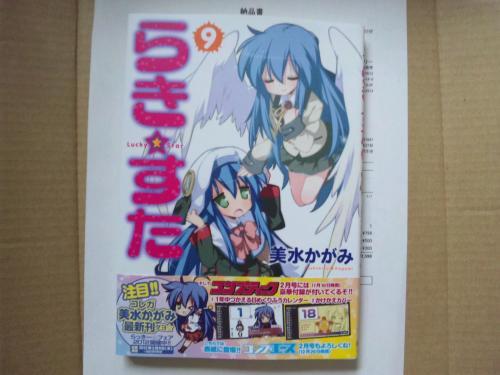 らき☆すた 第9巻