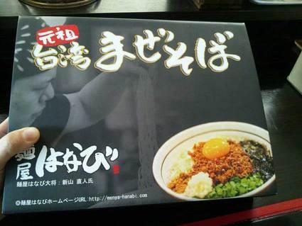 「麺屋はなび台湾まぜそば」