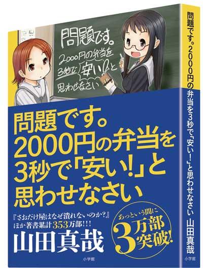 「問題です。2000円の弁当を3秒で「安い!」
