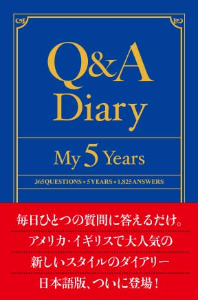 「Q&A Diary:My 5 Years」