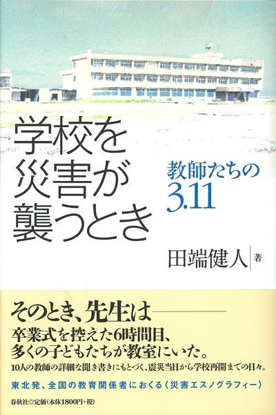 「学校を災害が襲うとき 教師たちの3.11」