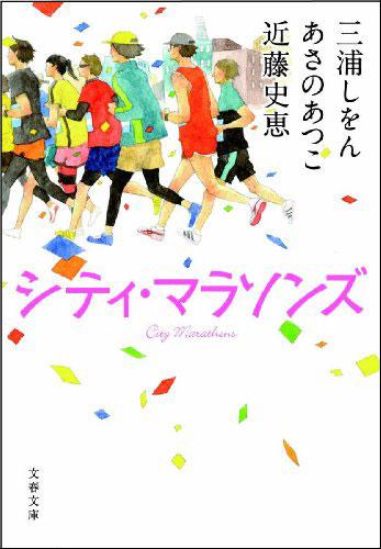 『シティ・マラソンズ』