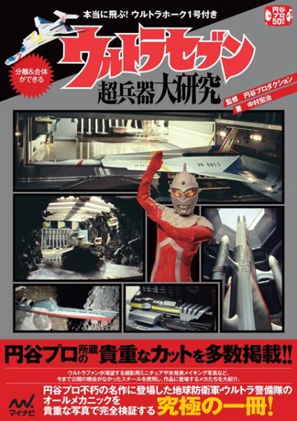 「ウルトラセブン超兵器大研究 ~本当に飛ぶ! ウルトラホーク1号付き~」