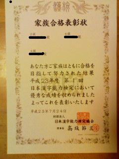 kazokuhyoushou.jpg