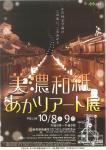 18akari1_convert_20110929155607.jpg