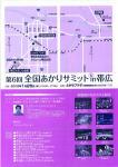 2012obihiro2_convert_20120130154805.jpg