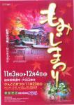 momiji1_convert_20110922145515.jpg