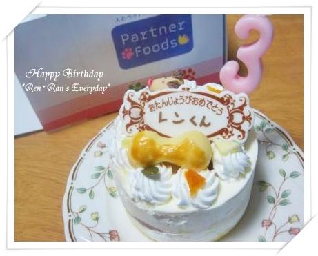 レン★3歳のケーキ
