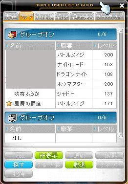 Maple110923_104221 - コピー
