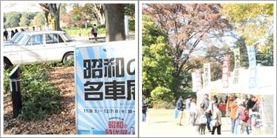 昭和の名車展大陶器市