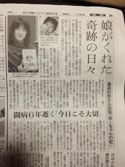 0331朝日新聞
