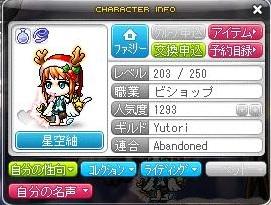 Maple131223_073916.jpg