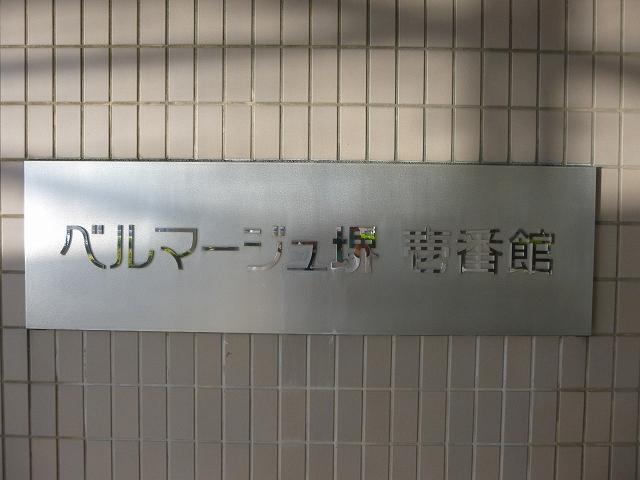 ベルマージュ堺blog (1)