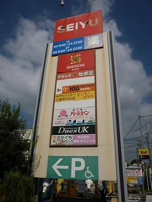 スーパー西友上野芝店 (2)