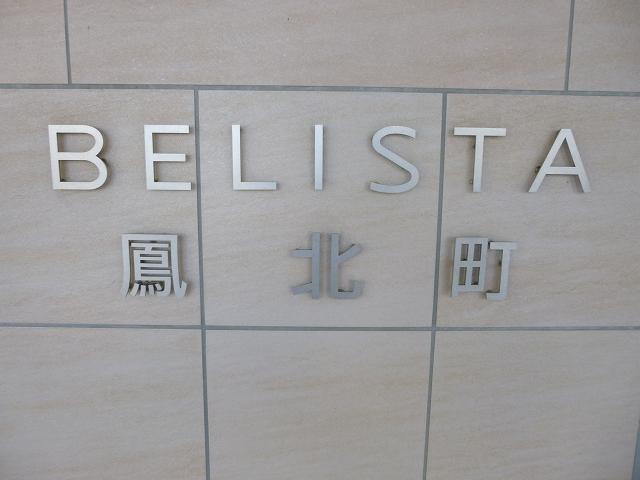 BELISTA鳳北町blog (1)