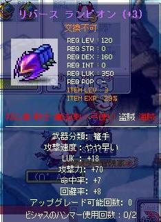 みすす ランピ3Lv