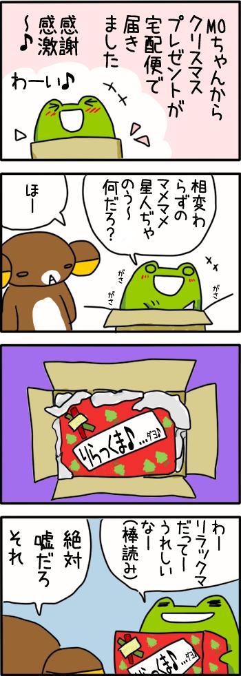 クリスマスプレゼント到着