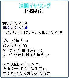 決闘イヤリング1