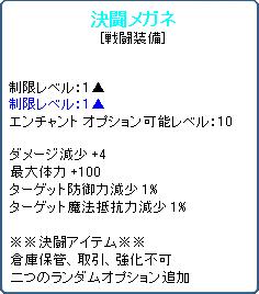 決闘メガネ1