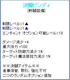 決闘ビンディ1