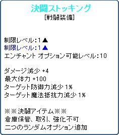 決闘ストッキング1