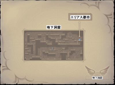 地下洞窟1