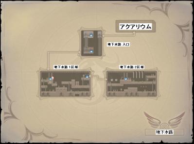 地下水路1