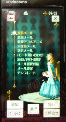 アリス携帯2
