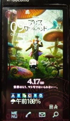 アリス携帯3
