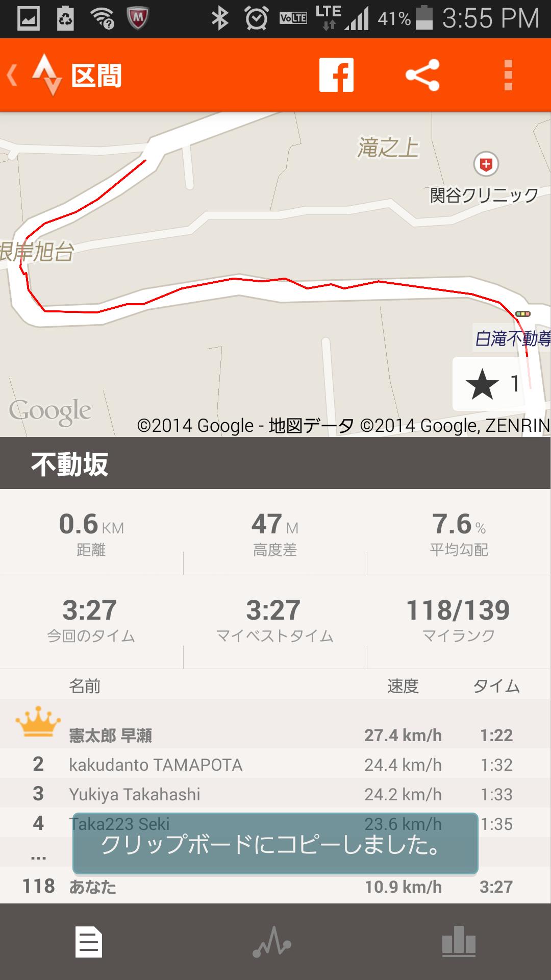 Screenshot_2014-12-17-15-55-25.png