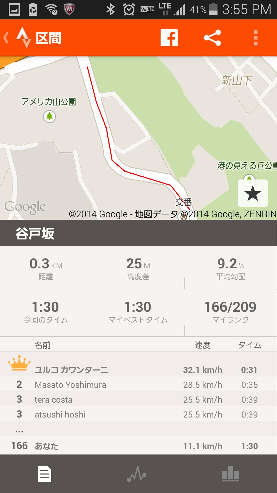 Screenshot_2014-12-17-15-55-51.png