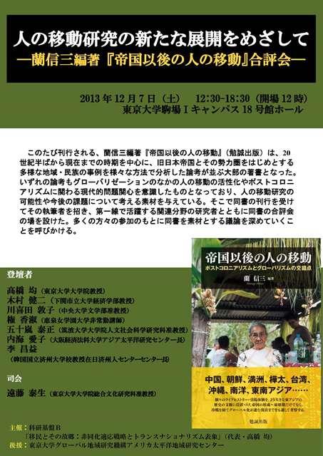 蘭編著『帝国以後の人の移動』合評会チラシ20131207_ページ_1