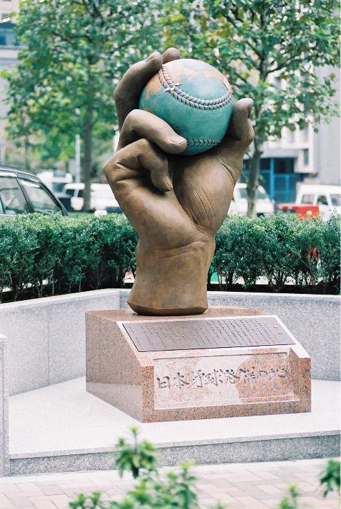 日本野球発祥の地モニュメント  h180×101×86㎝ ブロンズ 2003 松田光司作