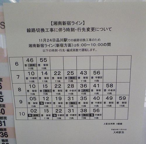 「品川駅線路切換工事」に伴う変更時刻表(新宿方面)(2013年11月24日・大崎駅)