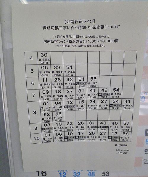 「品川駅線路切換工事」に伴う変更時刻表(横浜方面)(2013年11月24日・大崎駅)
