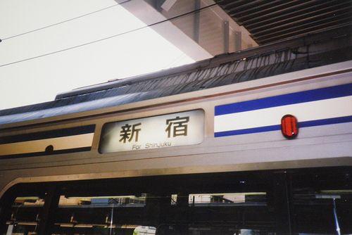 千マリE217系「F-26」編成「新宿」行きの表示(2004年8月11日・新宿駅)
