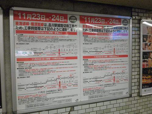 「品川駅線路切換工事」告知ポスター(2013年11月24日・亀有駅) (1)