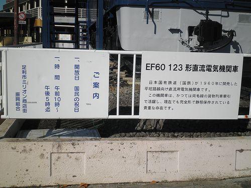 EF60 123説明板(足利駅前・2013年11月26日)