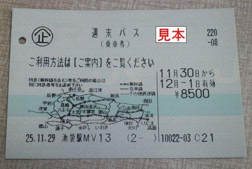 JR東日本「週末パス」(2013年11月29日発行)