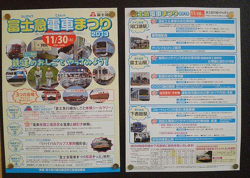 「富士急電車まつり2013」告知チラシ(2013年11月30日)